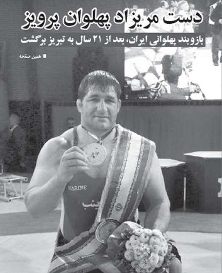 بازوبند پهلوانی ایران بعد از 21 سال به تبریز برگشت