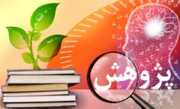 پژوهش زیر بنای تمامی فعالیت های آموزش و پرورش است